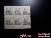 建国初新中国邮票工人6方联一起卖!品相如图实拍