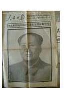 【原版保真原报】1976年9月10日《人民日报》毛泽东主席逝世告全国人民书 巨幅遗像【本店有大量毛主席逝世全套报纸、杂志!】