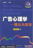 广告心理学—理论与策划(修订版)
