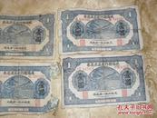 民国时期威海卫流通券6张,因保存欠佳品差