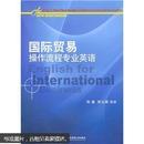国际贸易操作流程专业英语