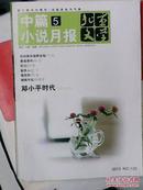 北京文学中篇小说月报(2013,5)