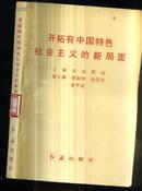 开拓有中国社会主义的新局面