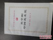 多学科学术讲座丛书1.美学和中国美术史(84年一版二印,附插图)