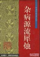 杂病源流犀烛(16开硬精装,1994年10月第1版)