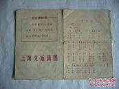 上海交通简图  印有毛主席语录和红色歌曲5首