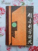 领导科学词典(精装,88年1版1印,私藏)