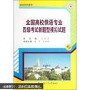 俄语系列图书:全国高等学校俄语专业四级考试新题型模拟试题