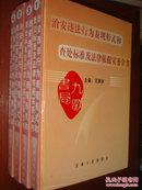 《治安违法行为表现形式和查出标准及法律依据务实全书》全四册 稀见书 仅印500册 私藏