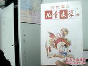 儿童文学 2012年9月号(上)