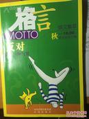 《格言-锦文集萃》,凤凰出版社,2009.09,160页