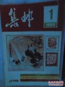 集邮1993 1