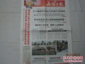 【报纸】无锡日报  2014年10月1日【国庆65周年】