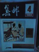 集邮1993 4