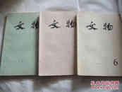 文物(1987年1期,4期,6期,三本合售)