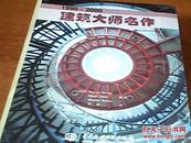 1990~2000建筑大师名作