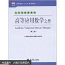 """高职高专""""十二五""""规划教材·公共基础课系列:高等应用数学(上册)(第3版)"""