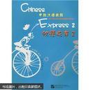 中级汉语教程:汉语快车2(附光盘)7