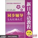 新日本语教程同步辅导. 中级. 2  9787544428095