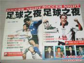 足球之夜1999年 总第1.2.辑两册合售【第1辑创刊号】