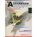 保正版  世界名蝶鉴赏图谱  世界观赏生物鉴赏图谱系列
