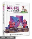 婚礼手绘从入门到精通(DVD教学超值版)【无光盘】.