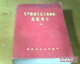 无产阶级文化大革命的指路明灯(三)1967.6----1967.8(长沙一版1印)