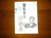 国民素质演讲录 (作者签名铃印)
