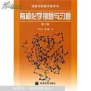 有机化学例题与习题(第二版) 9787040119800正版