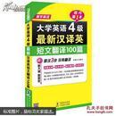振宇英语:大学英语4级最新汉译英短文翻译100篇