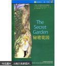 书虫·牛津英汉对照读物:秘密花园(适合初3、高1年级)