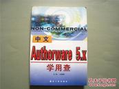 中文 Authorware 5.x 学用查(航空工业出版社)