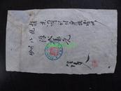 民国票证【11-6-26】 黄冈专区地方企业公司<捐税洋两万元>单据一张
