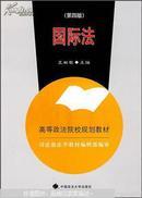 国际法  第4版  王献枢主编  中国政法大学出版社