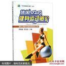 休闲健身运动概论 程锡森、张先松 中国地质大学出版社