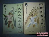 武氏太极拳全书 陈氏太极拳全书 2本合售