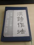 汉诗作法 【附录:奎章全韵】韩文原版精装本、2008年增补版!(中韩文)