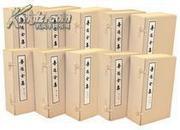 魯迅全集(72年版文革大字本新影印版 16開線裝 全10函88冊)帶編號