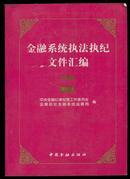 金融系统执法纪文件汇编(1999下册)