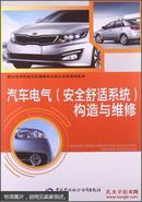 汽车电气(安全舒适系统)构造与维修/职业技术院校汽车维修专业职业功能模块教材.