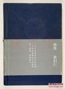JLZD16022410杨绛著《我们仨-珍藏版》布面硬精装带书腰一册 (2004年生活·读书·新知三联书店印)