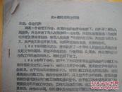 南京体育学院助教高兆麟油印发言稿--体育教学