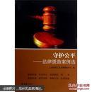 守护公平:法律援助案例选