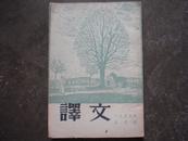 译文,1955年5月号