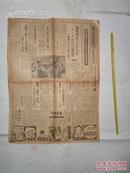 侵华时期东京日日新闻 昭和十六年十二月十三日(1941年)报纸一张 刊登很多侵华文字 以及日军侵略照片 【有写到 日军照片 等等】
