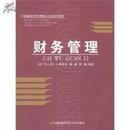 高等院校经济与管理核心课经典系列教材·工商管理专业:财务管理(修订第3版)