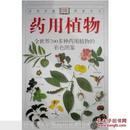 药用植物:全世界700多种药用植物的彩色图鉴
