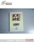 武术研究. 散打专辑(B4)