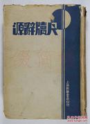 JLZD16022413民国二十四年(1935年) 上海新华书局印《尺牍辞源》硬精装一册