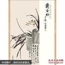 经典绘画临摹范本齐白石:梅兰竹菊(二)